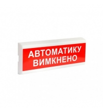 """Оповещатель ОС-6,9 """"Автоматику вимкнено"""""""