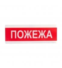 """Оповещатель ОСЗ-2 """"ПОЖЕЖА"""""""