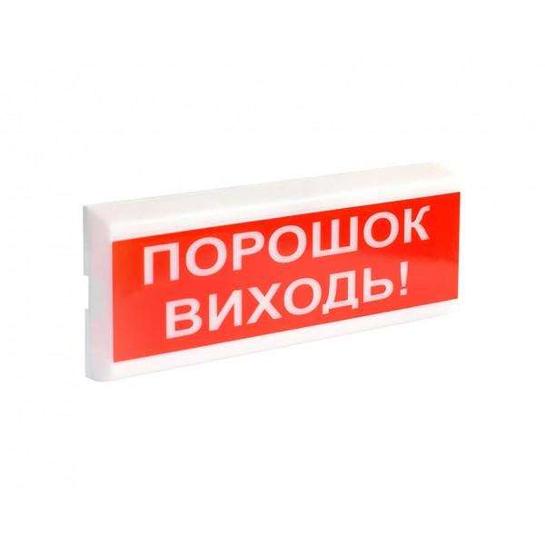 "Оповещатель ОСЗ-6 ""Порошок Виходь!"""